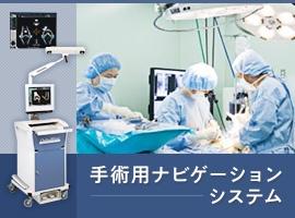 手術用ナビゲーションシステム
