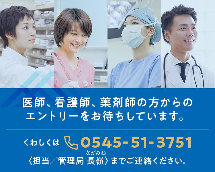 医師、看護師、薬剤師の方からのエントリーをお待ちしています。