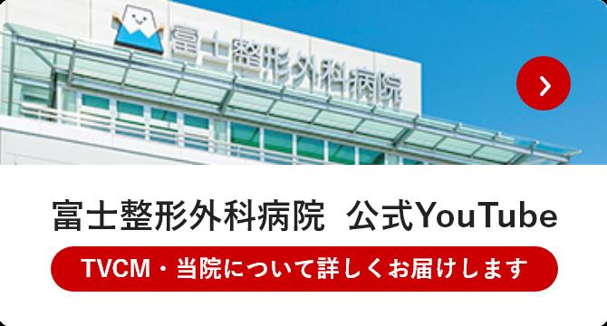 富士整形外科病院 公式YouTube
